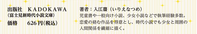 出版者KADOKAWA(富士見新時代小説文庫) 価格626円(税込) 著者:入江棗(いりえなつめ)