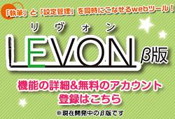 ブラウザで使えるWebツール『LEVON(リヴォン)』
