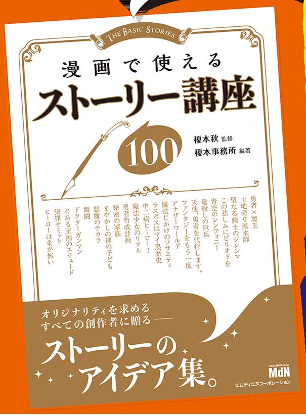 日本マンガ芸術学院へのリンク