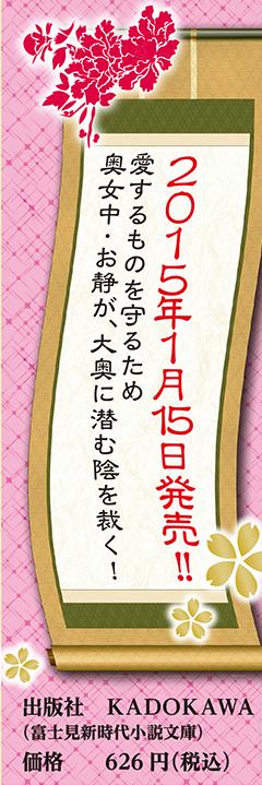 2015年1月15日発売!! 愛するものを守るため奥女中・お静が、大奥に潜む陰を裁く! 出版社KADOKAWA(富士見新時代小説文庫) 価格626円(税込)