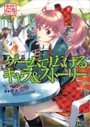 ゲームで広げるキャラ&ストーリー/新紀元社