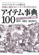 ライトノベル・ゲームで使える印象に残るストーリー作りの ためのアイテム事典100/秀和システム