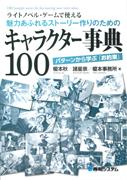 ライトノベル・ゲームで使える魅力あふれるストーリー作りのためのキャラクター事典100/秀和システム
