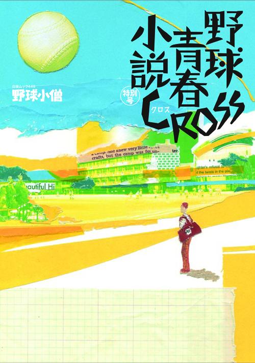 野球小僧 野球青春小説特別号 CROSS/白夜書房