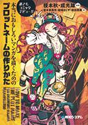 誰でもコミックデビュー!!本当におもしろいマンガを描くためのプロットネームの作りかた/秀和システム