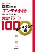 図解でわかる! エンタメ小説を書きたい人のための黄金パターン100 キャラクター編/アスペクト