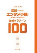図解でわかる!エンタメ小説を書きたい人のための黄金パターン100/アスペクト