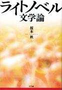 ライトノベル文学論/NTT出版
