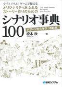 ライトノベル・ゲームで学べる オリジナリティあふれるストーリー作りのためのシナリオ事典100/秀和システム