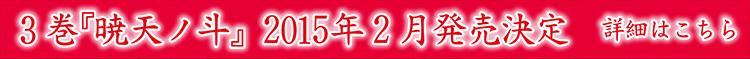 富士見新時代小説文庫より発売! 2ヶ月連続刊行!!