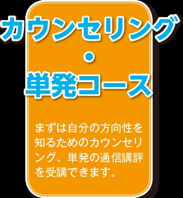 カウンセリング・単発コース