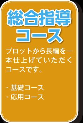 総合指導コース